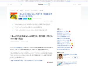 http://news.livedoor.com/article/detail/15032382/