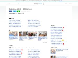 http://news.livedoor.com/article/detail/15056583/