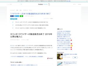 http://news.livedoor.com/article/detail/15058810/