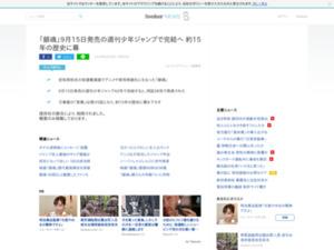http://news.livedoor.com/article/detail/15181257/