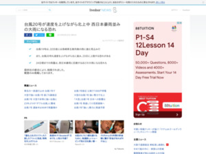 http://news.livedoor.com/article/detail/15191873/