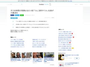 http://news.livedoor.com/article/detail/15202262/