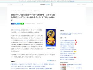 http://news.livedoor.com/article/detail/15203620/