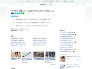 http://news.livedoor.com/article/detail/15223858/