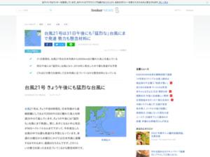 http://news.livedoor.com/article/detail/15236144/
