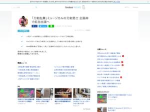 http://news.livedoor.com/article/detail/15591567/
