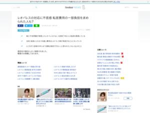 http://news.livedoor.com/article/detail/16035857/