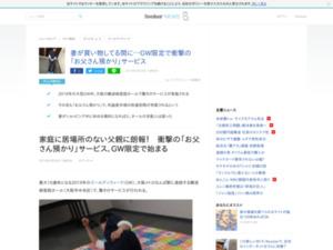 http://news.livedoor.com/article/detail/16366951/