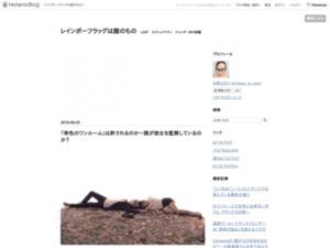 http://rainbowflag.hatenablog.com/entry/2018/06/03/204703