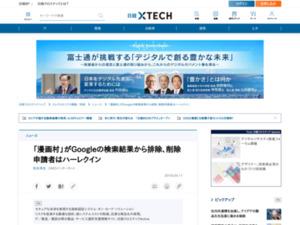 http://tech.nikkeibp.co.jp/atcl/nxt/news/18/00830/