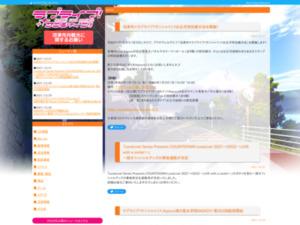 http://www.lovelive-anime.jp/uranohoshi/news.php#4614