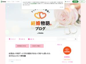 https://ameblo.jp/kekkon-monogatari/entry-12436780429.html