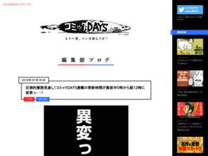 https://comic-days.com/blog/entry/info/0705