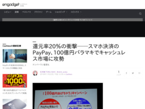 https://japanese.engadget.com/2018/11/21/20-paypay-100/