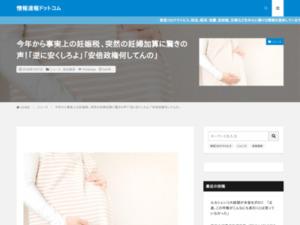 https://johosokuhou.com/2018/09/07/8987/