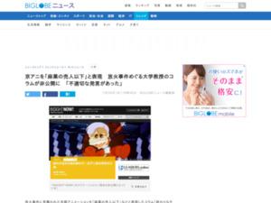 https://news.biglobe.ne.jp/trend/0724/blnews_190724_2479254717.html