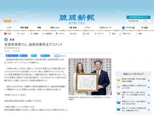 https://ryukyushimpo.jp/news/entry-778660.html