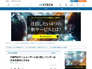 https://tech.nikkeibp.co.jp/it/atcl/column/14/463805/032300131/