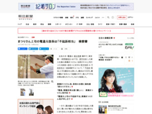 https://www.asahi.com/articles/ASL7W52WCL7WUTIL02H.html