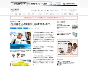 https://www.asahi.com/articles/ASL8N3F5SL8NUTQP00K.html