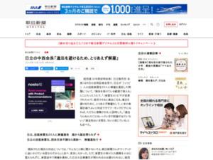 https://www.asahi.com/articles/ASLB961KHLB9ULFA035.html