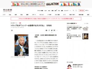 https://www.asahi.com/articles/ASLBD6HHDLBDUTFK01V.html