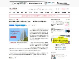 https://www.asahi.com/articles/ASM4J5TBZM4JTIPE02R.html