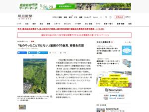 https://www.asahi.com/articles/ASM6K3H6YM6KPTIL01C.html