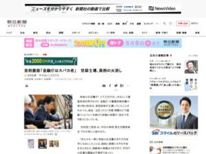 https://www.asahi.com/articles/ASM6L4JWTM6LUTFK00Z.html
