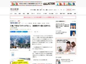 https://www.asahi.com/articles/ASM745JBGM74UTIL034.html
