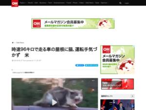 https://www.cnn.co.jp/fringe/35119794.html