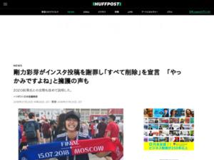 https://www.huffingtonpost.jp/2018/07/22/goriki_a_23487288/