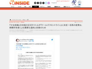 https://www.inside-games.jp/article/2018/07/17/116180.html
