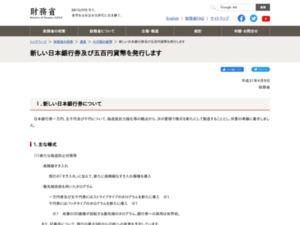 https://www.mof.go.jp/currency/bill/20190409.html