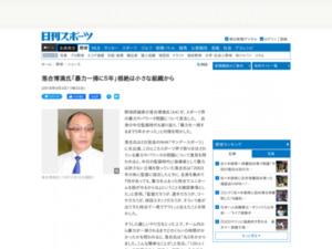 https://www.nikkansports.com/baseball/news/201809030000406.html
