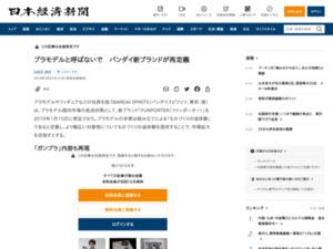 https://www.nikkei.com/article/DGXMZO42156550X00C19A3000000/