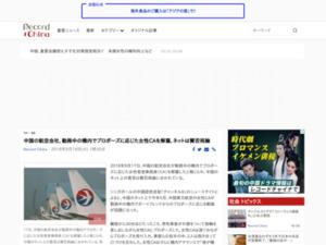 https://www.recordchina.co.jp/b645021-s0-c30-d0054.html
