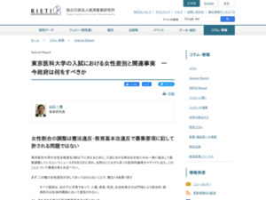 https://www.rieti.go.jp/jp/special/special_report/098.html