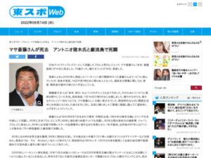 https://www.tokyo-sports.co.jp/prores/mens_prores/1065340/