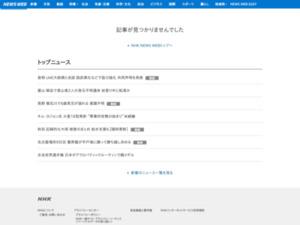 https://www3.nhk.or.jp/news/html/20180720/k10011542321000.html