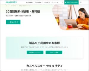 http://www.kaspersky.co.jp/virusscanner