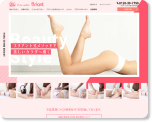 http://www.briant.co.jp/