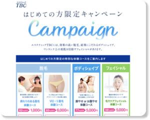 https://www.tbc.co.jp/campaign/