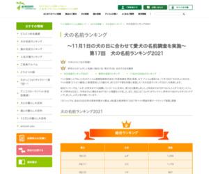 http://www.anicom-sompo.co.jp/name/dog_2012.html