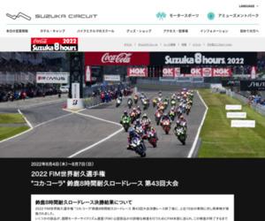 http://www.suzukacircuit.jp/8tai