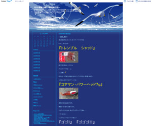 RXの海戦山戦!〜四国釣行記〜