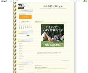 UsK釣り部log