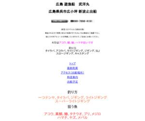 広島県呉市遊漁船SAMURAI武洋丸