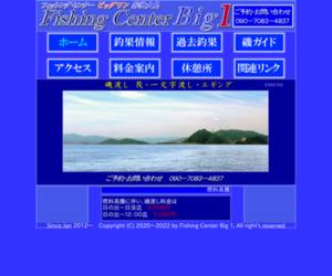 フィッシングセンターBig1
