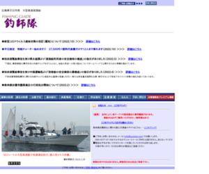 遊漁・ジギング 【釣師隊】